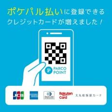ポケパル払いに登録できるクレジットカードが増えました!