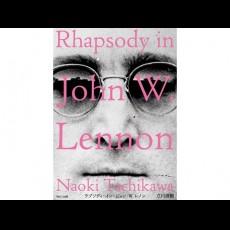プレミアムステージ会員様限定 書籍『ラプソディ・イン・ジョン・W・レノン』を3名様に!