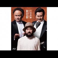PARCOカードプレミアム会員様限定!Blu-rayBOX「三谷幸喜 芸術家三部作愛蔵版」を3名様に