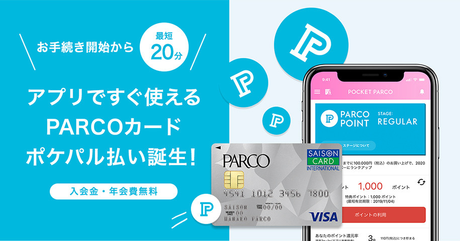 PARCOカード_1