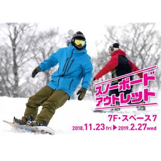 『SNOWBOARD OUTLET』オープン!!