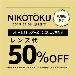 札幌店限定企画 【ニコ得】始まります!!