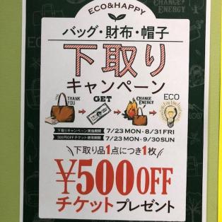 下取りキャンペーン&プレミアムフライデー☆☆☆