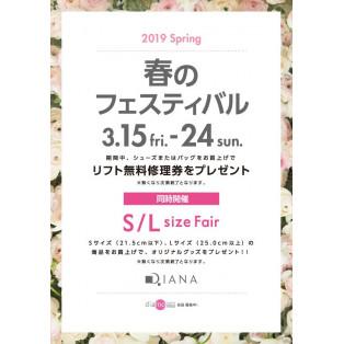 春のフェスティバル&S/Lサイズフェア開催