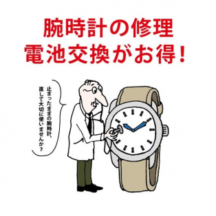 【TiCTAC札幌パルコ店】腕時計の修理がお得✩︎WATCH HOSPITAL⌚︎