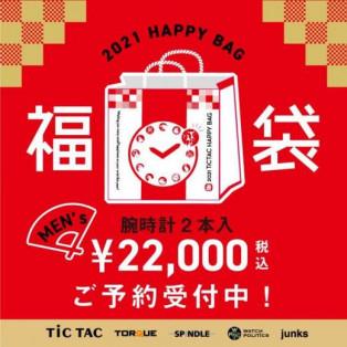 2021年もTiCTAC札幌パルコ店を宜しくお願い致します!【TiCTAC札幌パルコ店】