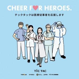 4/30(金)まで医療従事者の皆様を応援!SEIKOブランド20%OFF!【TiCTAC札幌パルコ店】