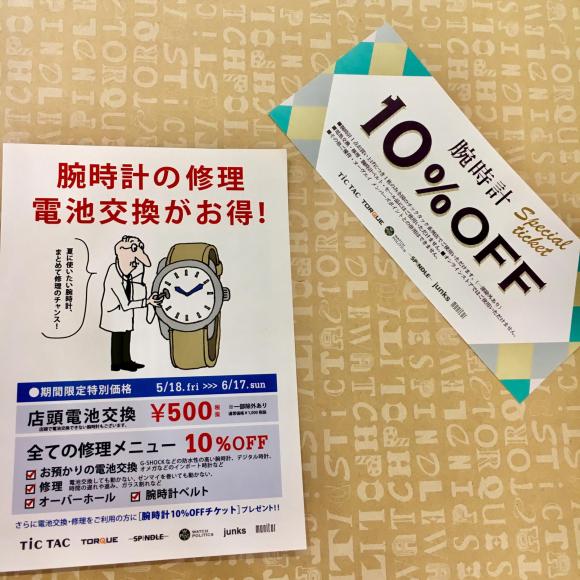 【TiCTAC札幌パルコ店】もうすぐ終了!お時計の修理がお得なウォッチホスピタル⌚︎