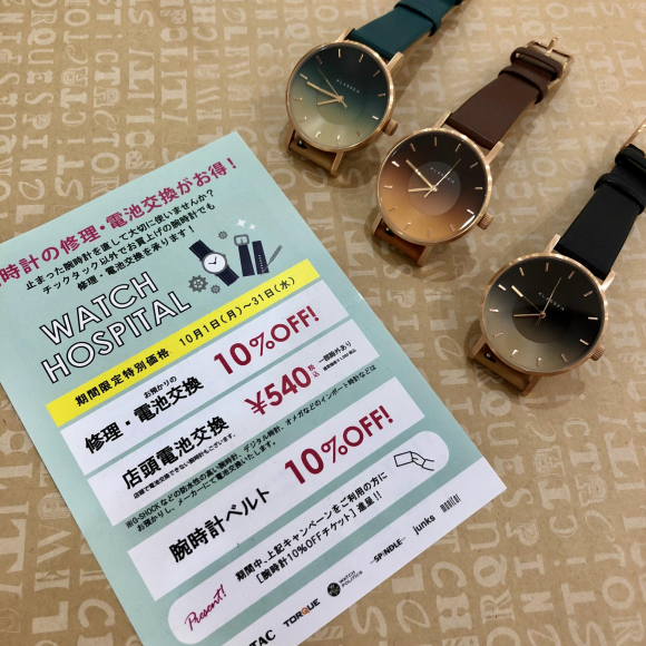 【TiCTAC札幌パルコ店】もうすぐ終了!修理がお得なWATCH HOSPITAL❁︎