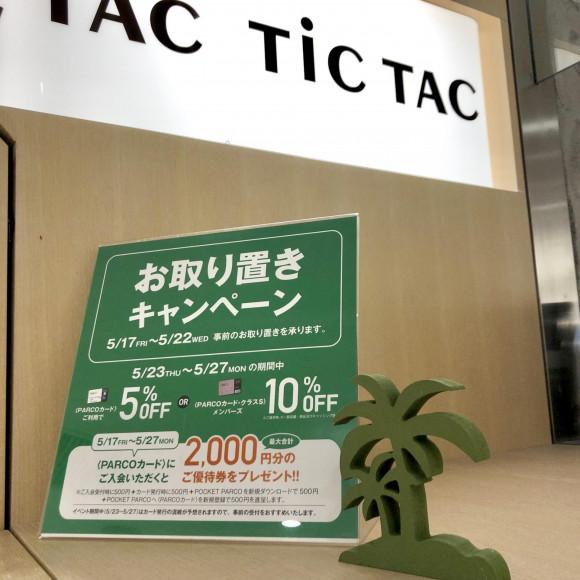 【TiCTAC札幌パルコ店】PARTY SALE✩︎⡱パルコカードでお得にお買い物⌚︎