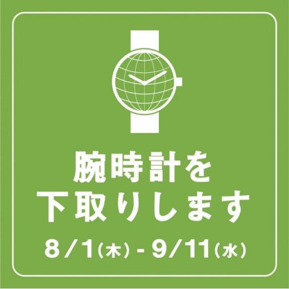 【TiCTAC札幌パルコ店】不要なお時計再利用しませんか?