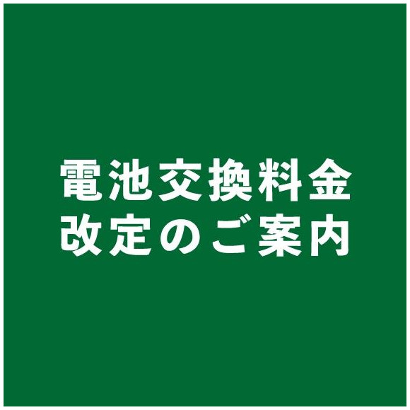【TiCTAC札幌パルコ店】電池交換料金改定のご案内(2019年9月1日〜)