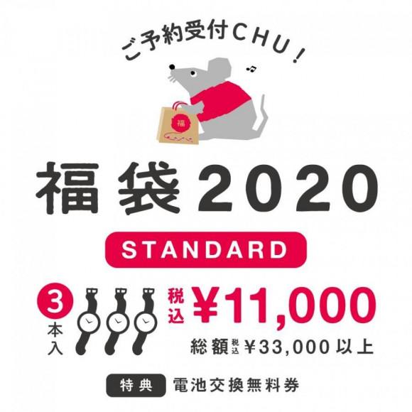 メンズ福袋 腕時計3点 3万円相当 1万円