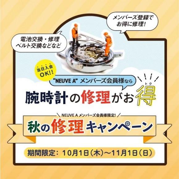 時計の修理は今がおすすめ!秋の修理キャンペーン⌚︎【TiCTAC札幌パルコ店】