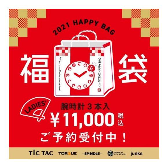 福袋店頭販売開始!福袋続報です✦ฺ︎(完売あり)【TiCTAC札幌パルコ店】