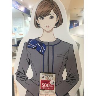 POCKET PARCOお得情報♩