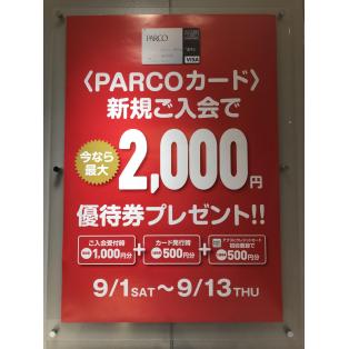 PARCOカードお友達紹介キャンペーン!