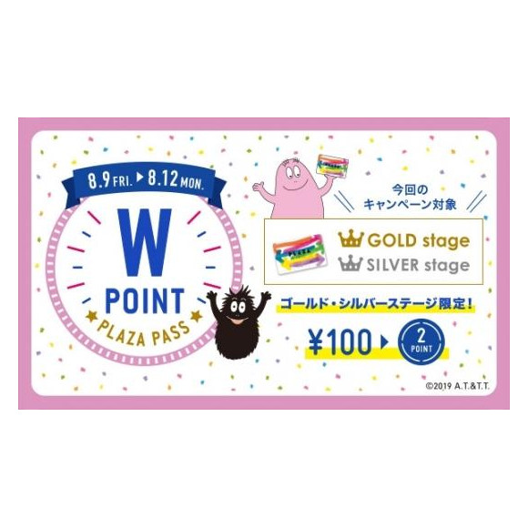 PLAZA PASS GOLD・SILVER会員限定Wpointキャンペーン!