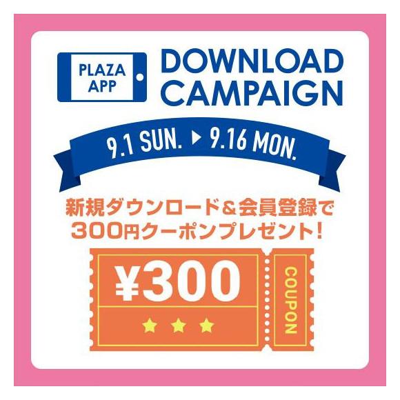 PLAZA PASS アプリダウンロードキャンペーン開催中!