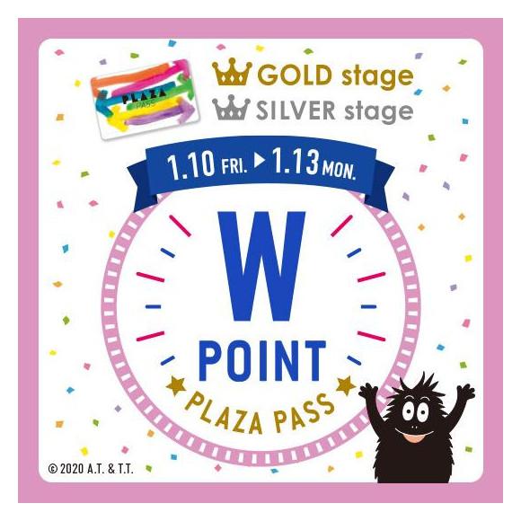 1月10日から1月13日までPLAZAPASSゴールド・シルバー限定Wポイントデー!