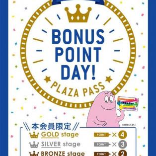 毎月25日はPLAZA PASS 本会員限定ボーナス ポイントデー!