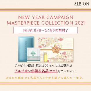 アルビオン NEW YEAR キャンペーン開催!!