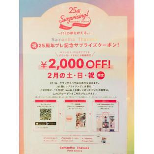 明日から¥2,000円オフ!!