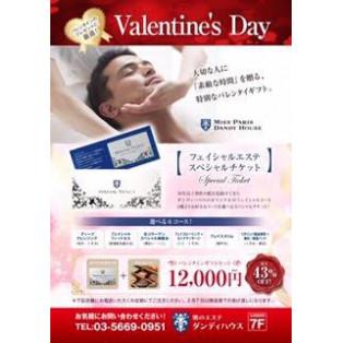 特別なバレンタインギフトをお届け!