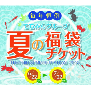 夏の福袋チケット販売中!!