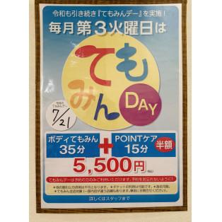 7月21日はてもみんDAY!!