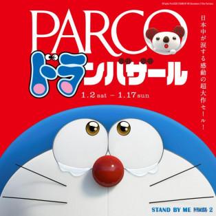 PARCO ドランバザール残り2日!!