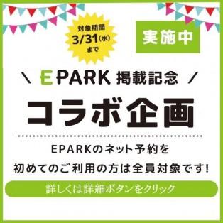必見!EPARKのネット予約を初めてご利用の方限定!