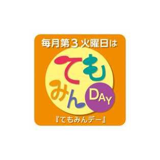 今月の てもみんDAYは【9月21日】!!!