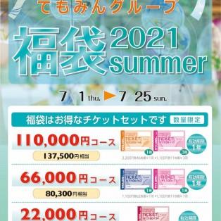 【毎年恒例 夏の福袋&1万円チケット+1キャンペーンのお知らせ】