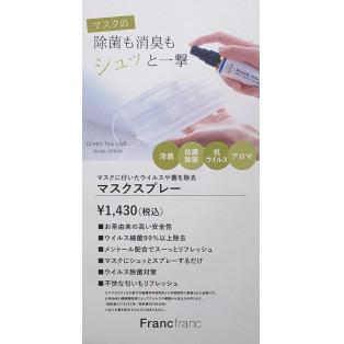 ☆除菌・抗菌・抗ウィルス マスクスプレー☆