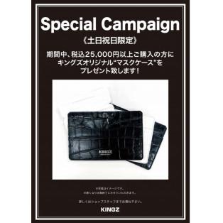 8月☆キャンペーン