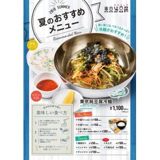 6/1~ 冷麺開始!!