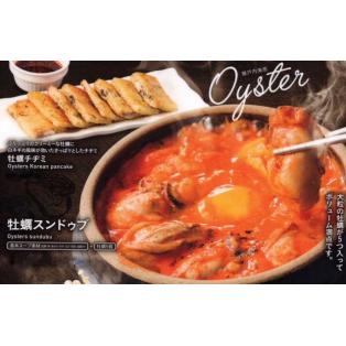 .+*:゚+。.☆☆冬限定 牡蠣スンドゥブのご案内☆.+*:゚+。.☆