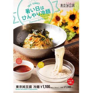 ☆大人気の冷麺のご案内☆