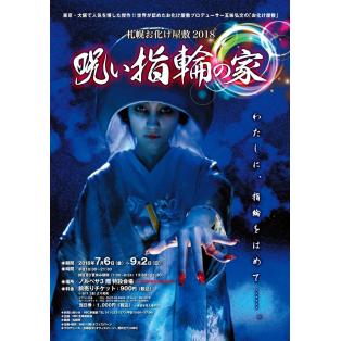 札幌お化け屋敷2018『呪い指輪の家』