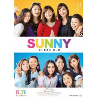 映画『SUNNY 強い気持ち、強い愛』