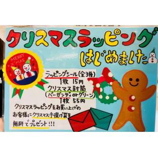 クリスマスラッピング販売中!