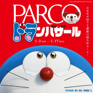 PARCOドランバザール