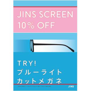 15日まで!TRY!JINS SCREEN10%OFFキャンペーン!