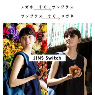 JINS会員限定JINS Switch 20%OFFキャンペーンが始まります!