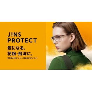 【気になる、】JINS PROTECT発売!【花粉・飛沫に。】