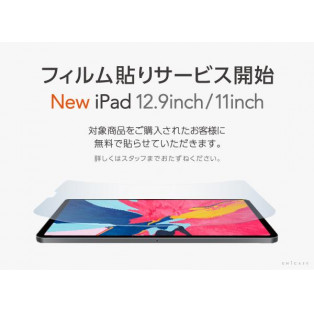 "iPad Pro 11inch/12.9inch(第3世代)待望の""フィルム貼りサービス""スタート!"