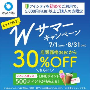 【アイシティ初めての方限定】5,000円(税抜)以上お買い上げでコンタクトが30%オフ!さらにLINEポイント500ポイントがもらえる♪