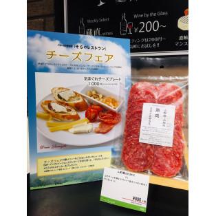 映画『そらのレストラン』コラボメニュー!!