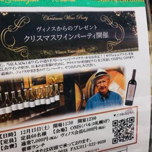 いよいよ明日、アメリカ ナパヴァレーの蔵元から醸造家ドン・ベイカー氏が来札!!!!!お申し込みは、本日18時半〆切ですっ!!!!